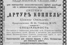 Акционерное общество для постройки экономических путей сообщения и механических приспособлений системы «Артур Коппель»