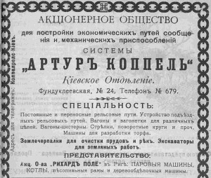 """Акционерное общество для постройки экономических путей сообщения и механических приспособлений системы """"Артур Коппель"""""""