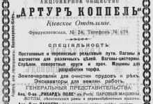 Акционерное общество «Артур Коппель»
