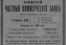 Киевский частный коммерческий банк