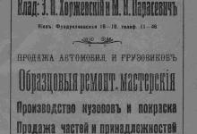 Центральный гараж. Владельцы: Э.Н. Хоржевский и М.И. Парасевич