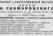 Книжный и писчебумажный магазин «Друг» Н. Скоморовского