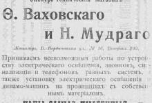 Электро-технический магазин Ф. Ваховского и Н. Мудрого