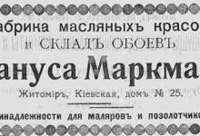 Фабрика масляных красок и склад обоев Мануса Маркмана