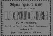Фабрика турецкого табаку торгового дома Ш. Боярский и Сыновья