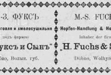 Хмелеторговля и хмелесушильня под фирмою «Г. Фукс и сын»