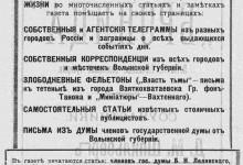 Жизнь Волыни, подписка на 1914 год