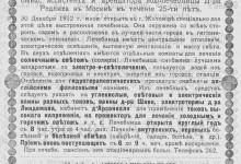 Водо-электро-свето лечебница имени «Люция» д-ра Станислава Карловича Лешкевича