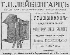 Г.Н. Лейбенгарц Склад всех фотографических принадлежностей