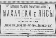Житомирский славянский пивоваренный завод Махачека и Янсы