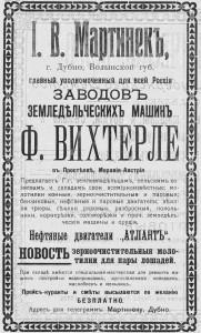 И.В. Мартинек, главный уполномоченный для всей России заводов земледельческих машин