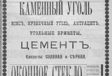 Б. Матусовский владелец фирмы «В. Буьонъ»