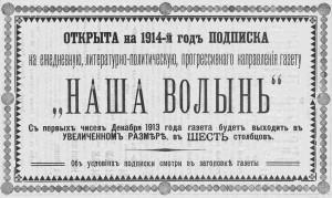 Наша Волынь 1914