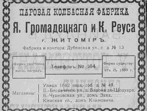 Паровая колбасная фабрика Я. Громадецкого и К. Реуса