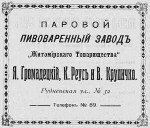 """Паровой пивоваренный завод """"Житомирского Товарищества"""""""