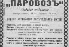 Русское общество полевых и узкоколейных путей «Паровоз»