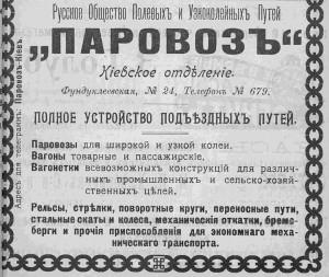 """Русское общество полевых и узкоколейных путей """"Паровоз"""""""