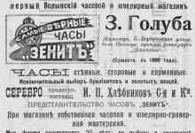 Самый обширный первый Волынский часовой и ювелирный магазин  З. Голуба