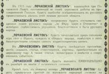Открыта подписка на 1915 год н арелигиозно-патриотический журнал «Почаевский листок»