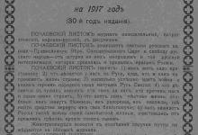 Открыта подписка на Почаевский листок