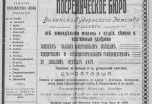 Посредническое бюро Волынского губернского Земства