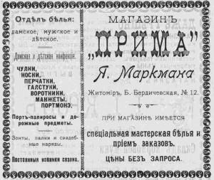 Магазин Прима