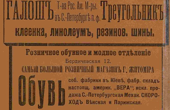 М.Х. Вайхсман популярнейшая фирма города Житомира