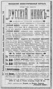 """Монашеский иллюстрированный журнал """"Русский Инок"""""""
