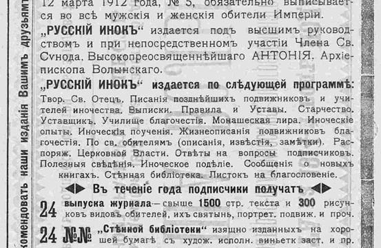 Монашеский иллюстрированный журнал «Русский Инок»