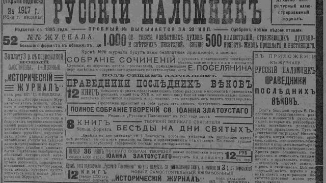 Русский Паломник