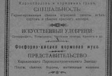 Сельско-хозяйственная контора агрономов Г.А. Любарского и Я.Ф. Скловского