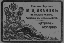Семенная торговля М.И. Иванов в Ростове на Дону