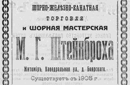 Шорно-железно-канатная торговля и шорная мастерская М.Г. Штейнброха