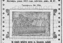 Склад земледельческих машин и орудий