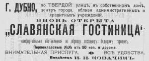 """Открыта """"Славянская гостиница"""""""