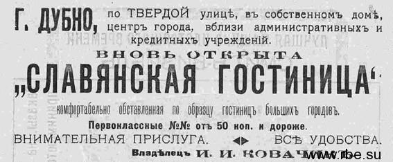 Открыта «Славянская гостиница»