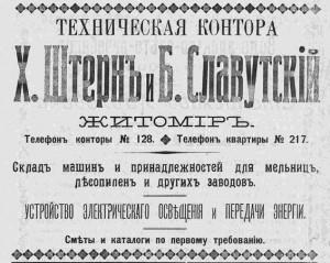 Техническая контора Х. Штерн и Б. Славутский
