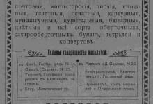 Дитятковское товарищество Писчебумажных Фабрик