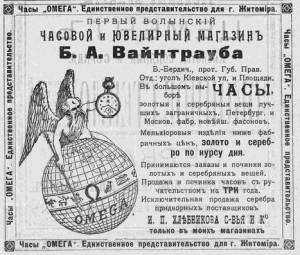 Первый волынский часовой и ювелирный магазин Б.А. Вайнтрауба