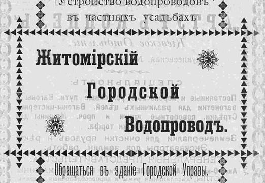 Житомирский Городской Водопровод