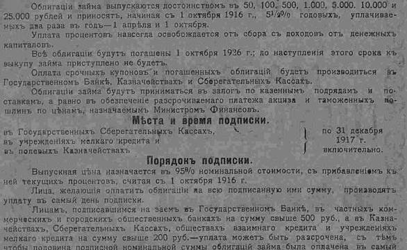 Военный заем 1916 г. второй выпуск