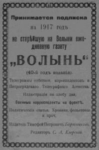 """Подписка на газету """"Волынь"""""""