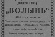 Подписка на газету «Волынь»