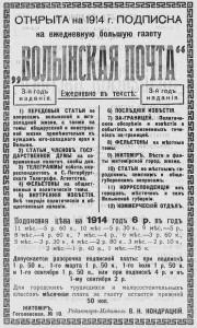 """Открыта подписка на 1914 г. на ежедневную большую газету """"Волынская почта"""""""