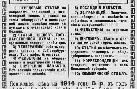 Открыта подписка на 1914 г. на ежедневную большую газету «Волынская почта»