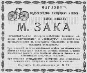 Магазин велосипедов, пишущих и швейных машин М. Зака