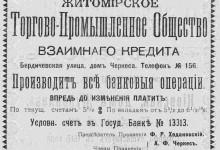 Житомирское Торгово-Промышленное Общество взаимного кредита